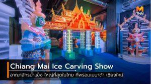 Chiang Mai Ice Carving Show เมืองน้ำแข็งแกะสลัก ที่เที่ยวใหม่ ท้าทายความหนาว ติดลบ 8-15 องศา