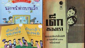 หนังสือวันเด็กแห่งชาติเล่มแรกของไทย จนถึงปัจจุบัน