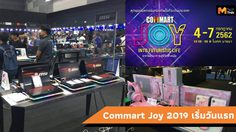 เริ่มแล้ว!! งาน COMMART JOY 2019 ครบทั้งโน้ตบุ๊ก พีซีและโมบายล์ในงานเดียว