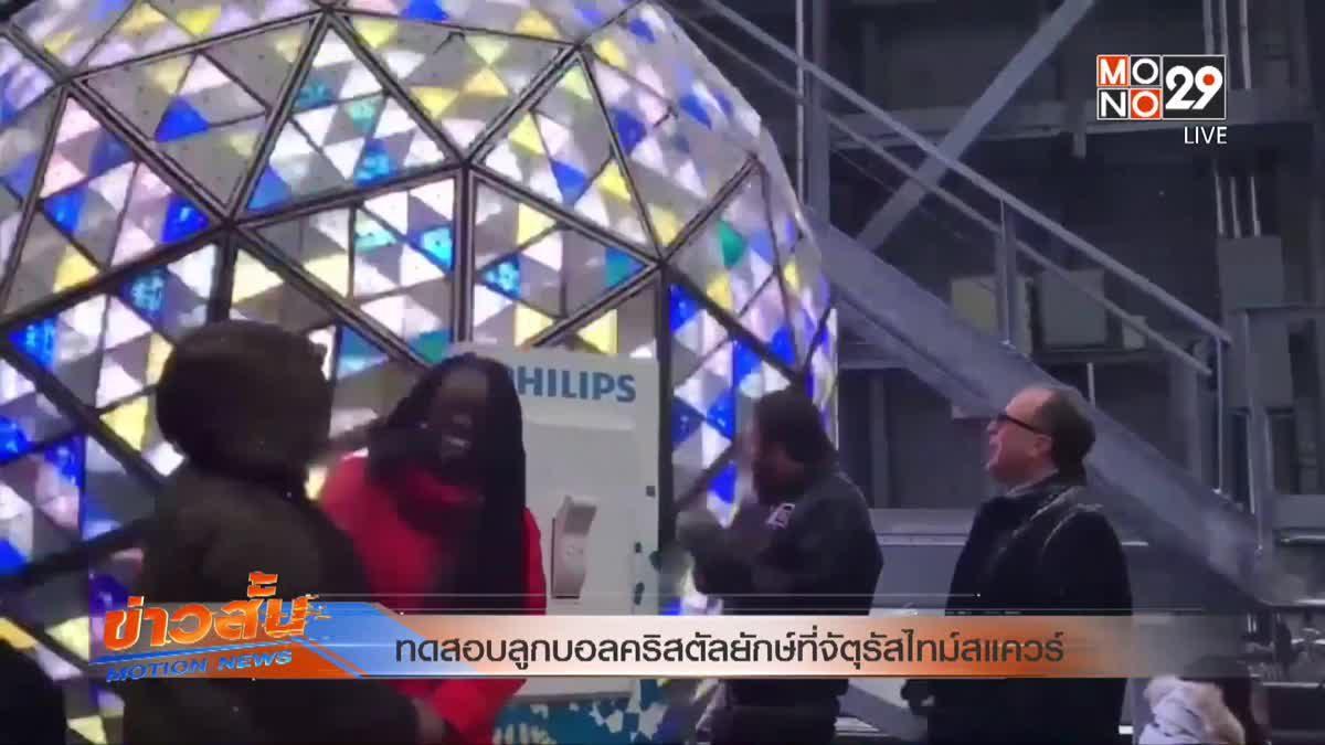 ทดสอบลูกบอลคริสตัลยักษ์ที่จัตุรัสไทม์สแควร์