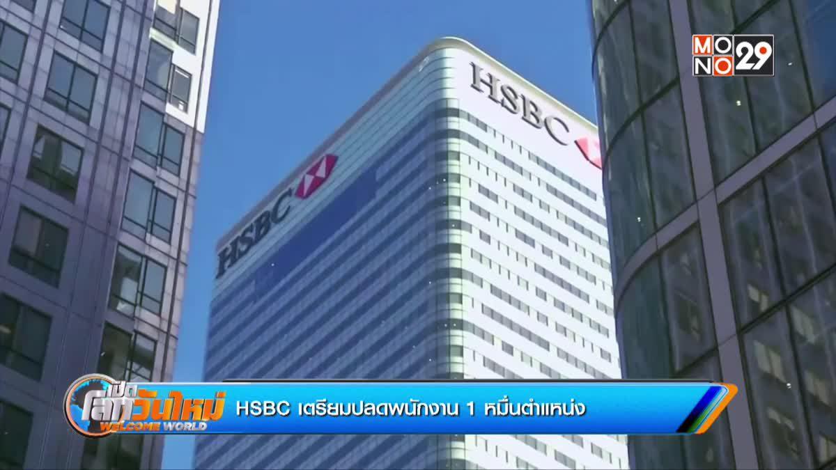 HSBC เตรียมปลดพนักงาน 1 หมื่นตำแหน่ง