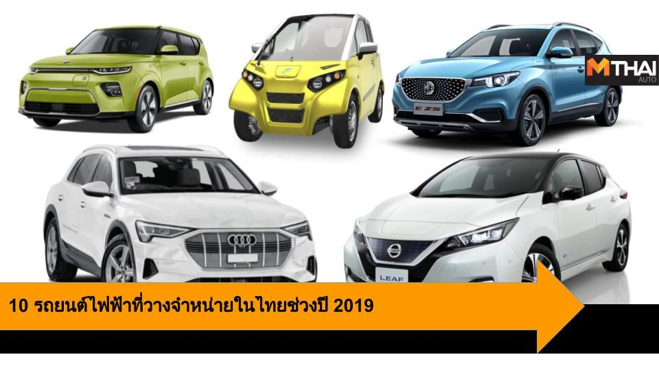 10 รถยนต์ไฟฟ้าที่วางจำหน่ายในไทยช่วงปี 2019 ครบทั้งรถยนต์หรูและมินิคาร์