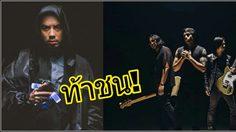 อดีต 'เอบี นอร์มอล' สองฝั่ง เสิร์ฟเพลงใหม่ วันเดียวกันเป๊ะ!!