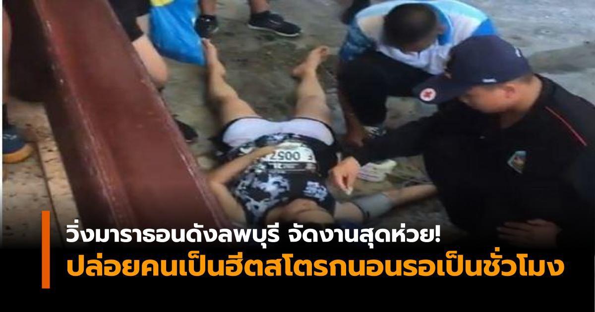 จวกยับ! วิ่งมาราธอนดังลพบุรี จัดงานสุดห่วย ปล่อยคนเป็นฮีตสโตรกนอนรอเป็นชั่วโมง