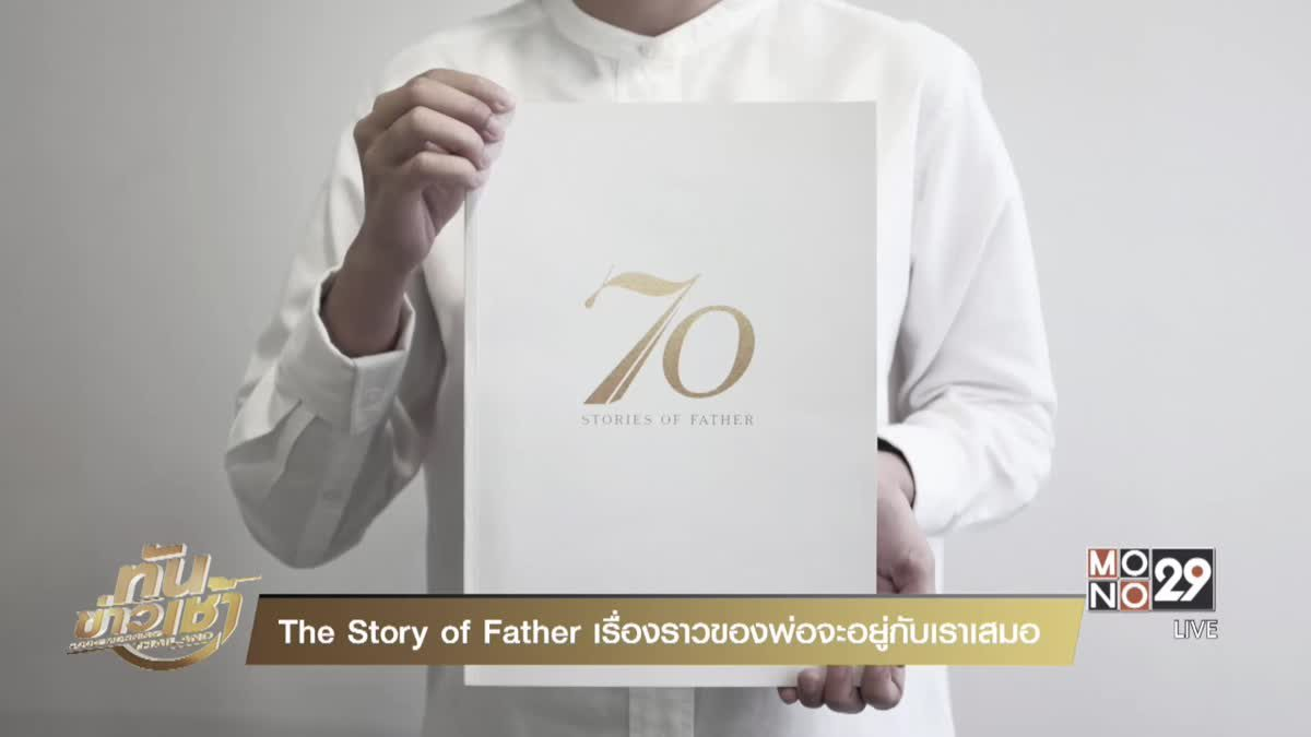 The Story of Father เรื่องราวของพ่อจะอยู่กับเราเสมอ