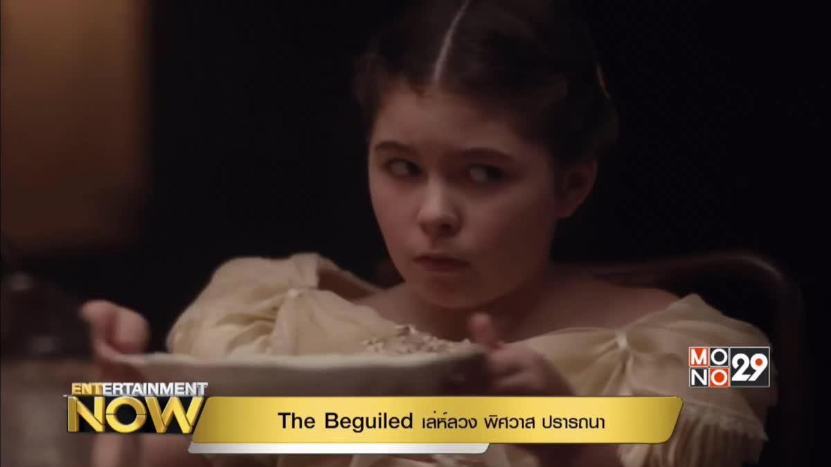 The Beguiled เล่ห์ ลวง พิศวาส ปรารถนา