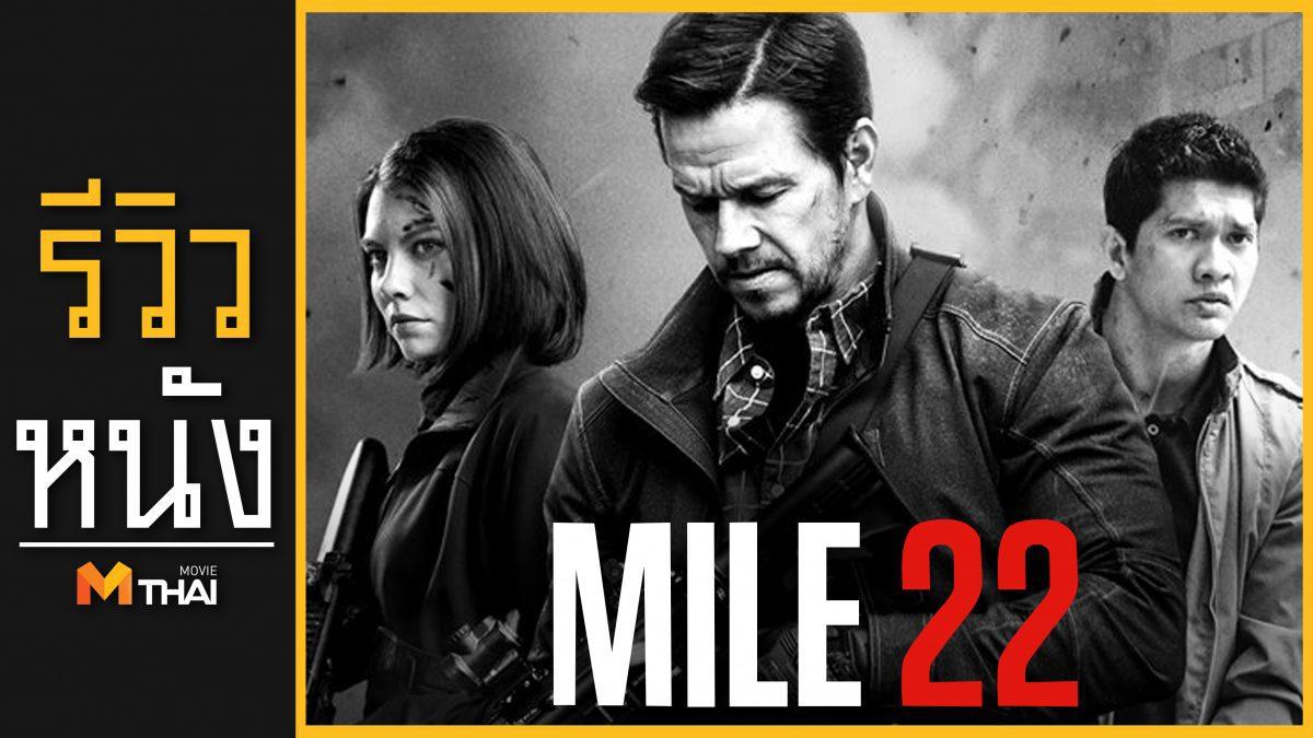 ตัวอย่างหนัง Mile 22 คนมหากาฬ เดือดมหาประลัย