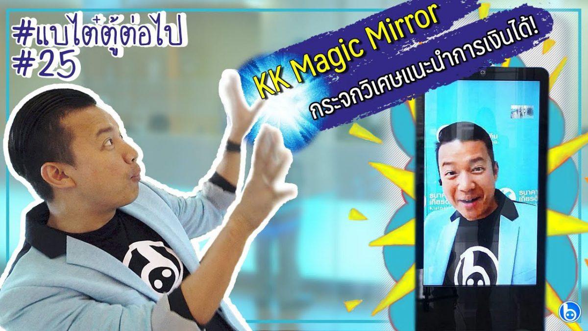 #แบไต๋ตู้ต่อไป #25 ลองเล่น KK Magic Mirror กระจกวิเศษแนะนำการเงินได้!