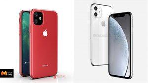 หลุดภาพ iPhone XR 2019 ยืนยันมาพร้อมสีใหม่ และกล้องหลังคู่ ยกมาจากรุ่นใหญ่