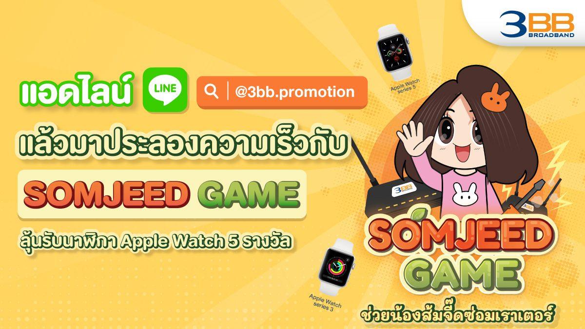 แอดไลน์ LINE @3BB.promotion แล้วมาประลองความเร็วกับ SOMJEED GAME ลุ้นรับ Apple Watch 5 รางวัล