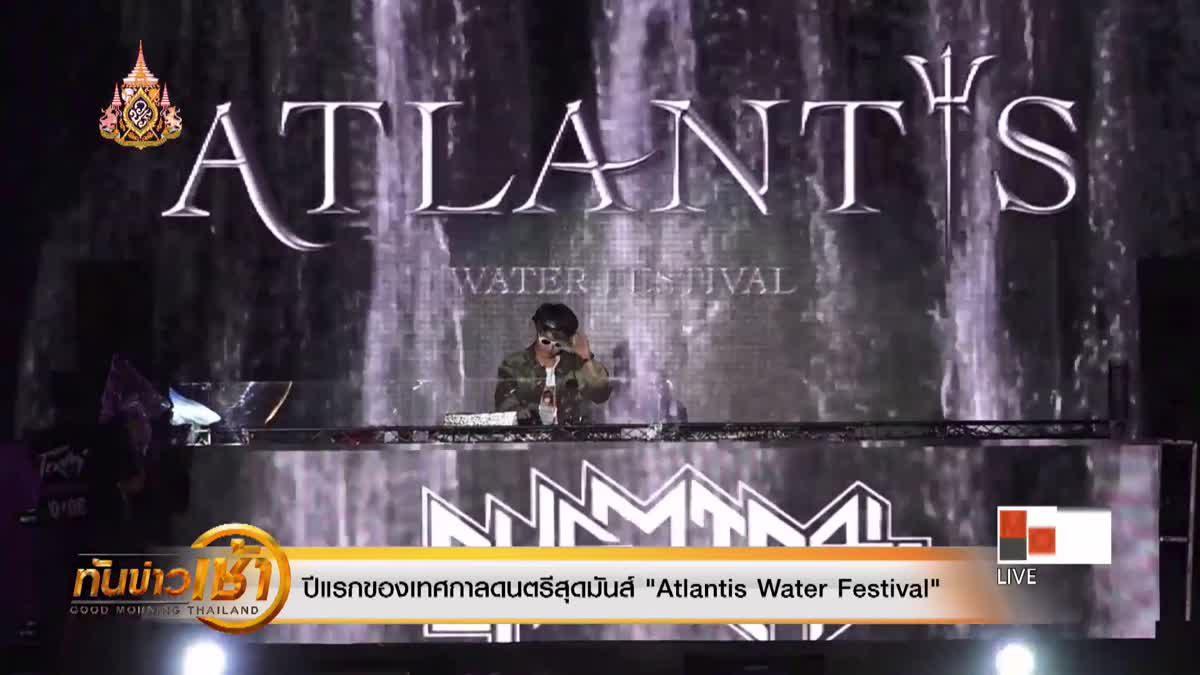 """ปีแรกของเทศกาลดนตรีสุดมันส์ """"Atlantis Water Festival"""""""