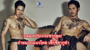บอม KPN กระชากลุค! ถ่ายแบบแนวโหด เซ็กซี่ยากูซ่า