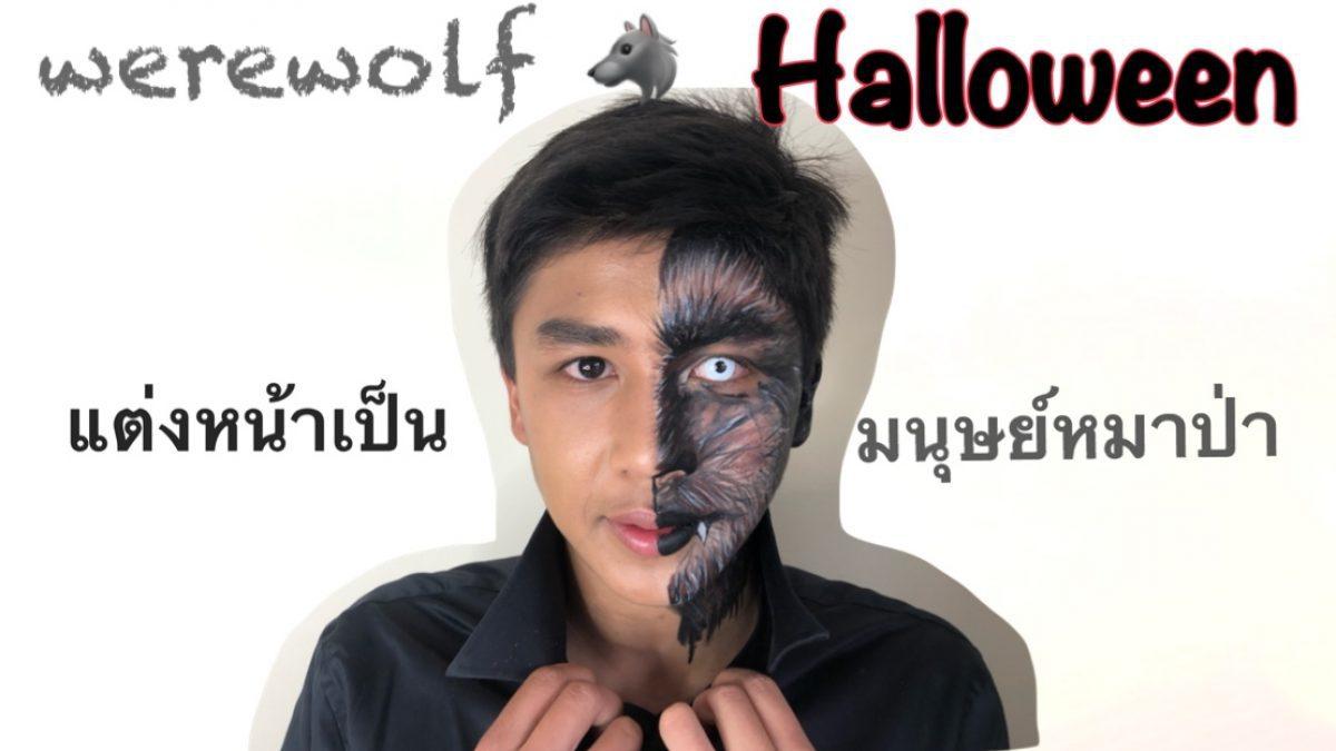 ฮาโลวีนลุค แต่งหน้าให้เป็น มนุษย์หมาป่า