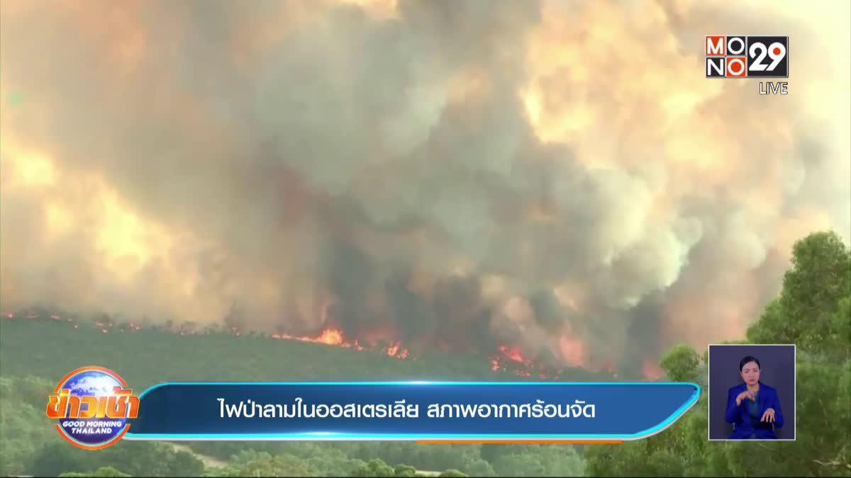 ไฟป่าลามในออสเตรเลีย สภาพอากาศร้อนจัด