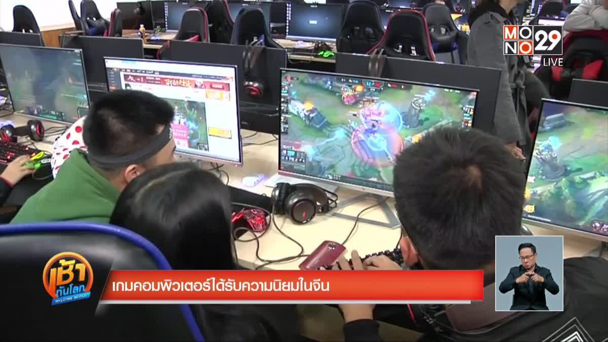 เกมคอมพิวเตอร์ได้รับความนิยมในจีน