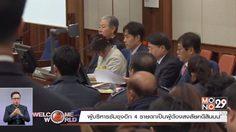 ผู้บริหารซัมซุงอีก 4 ราย ตกเป็นผู้ต้องสงสัยคดีสินบน