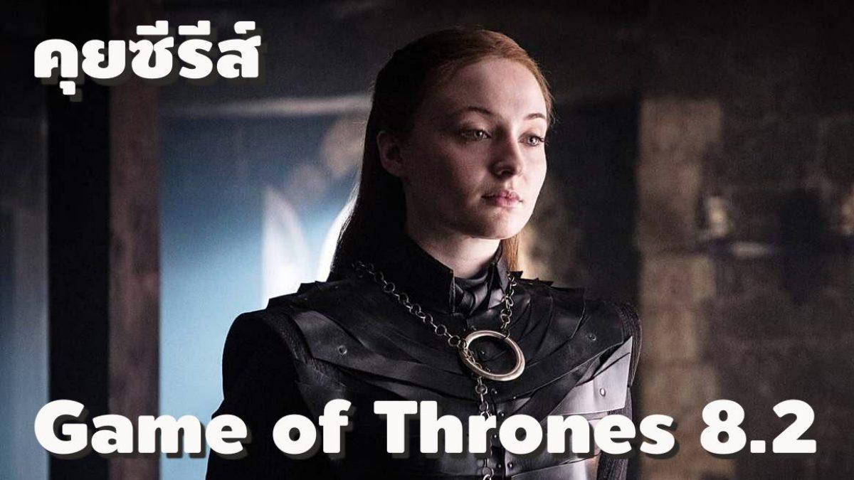 คุยซีรีส์ Game of Thrones ซีซัน 8 ตอน 2