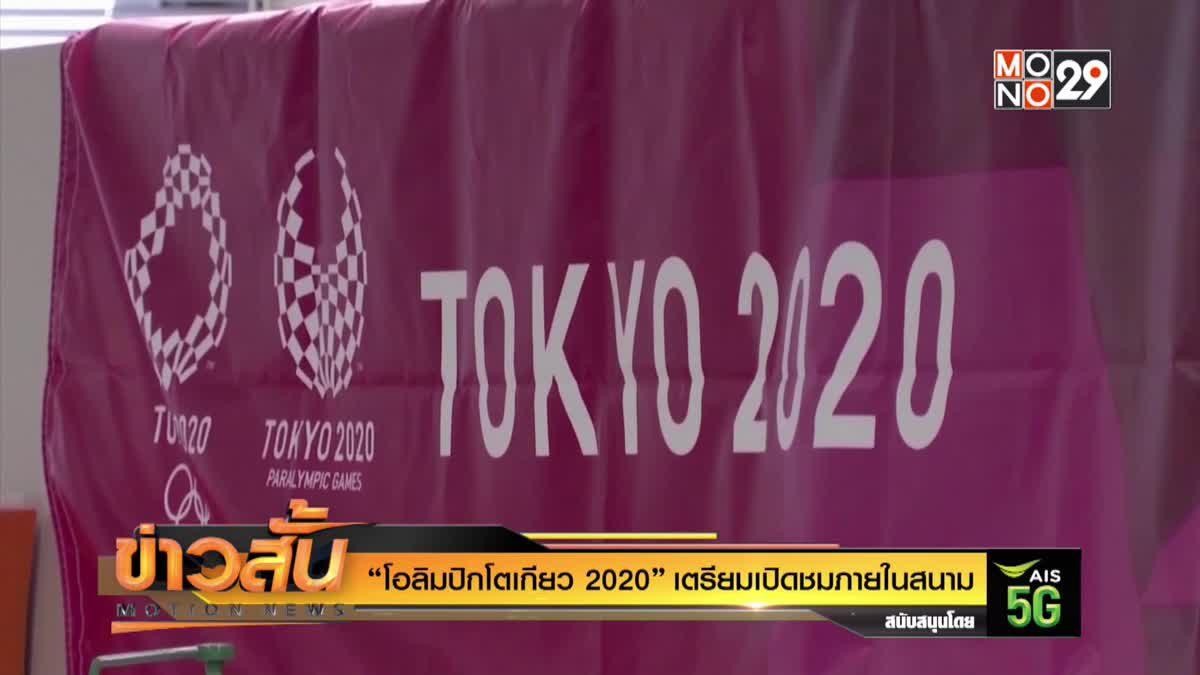 """""""โอลิมปิกโตเกียว 2020"""" เตรียมเปิดชมภายในสนาม"""