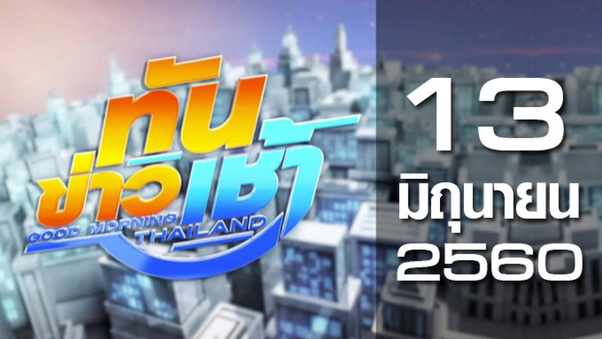 ทันข่าวเช้า Good Morning Thailand 13-06-60