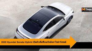 2020 Hyundai Sonata Hybrid เปิดตัวพร้อมเพิ่มฟีเจอร์หลังคาโซล่าร์เซลล์