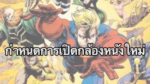 ไทม์ไลน์การสร้างหนังซูเปอร์ฮีโร่มาร์เวลในอนาคต