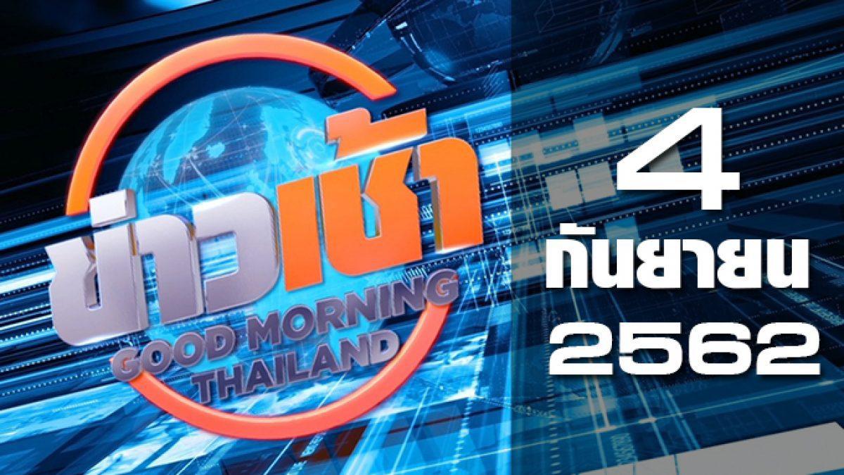 ข่าวเช้า Good Morning Thailand 04-09-62