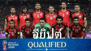 ฟุตบอลโลก2018: อียิปต์ ทัพมัมมี่หนังเหนียวที่มีทีเด็ดคือซาลาห์