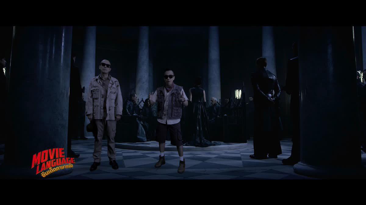 Movie Language ซีนเด็ดภาษาหนัง จากภาพยนตร์เรื่อง Underworld Blood Wars