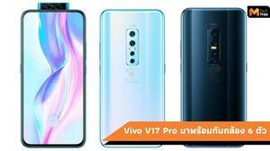 ภาพหลุด Vivo V17 Pro มาพร้อมกับกล้องเซลฟี่คู่แบบป๊อบอัพเครื่องแรกของโลก