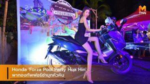 Honda 'Forza Pool Party Hua Hin' พากองทัพฟอร์ซ่าบุกหัวหิน