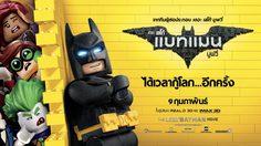 """แบทแมน VS โจ๊กเกอร์ เผยฉากต่อสู้สุดอลังใน """"The LEGO Batman Movie"""""""