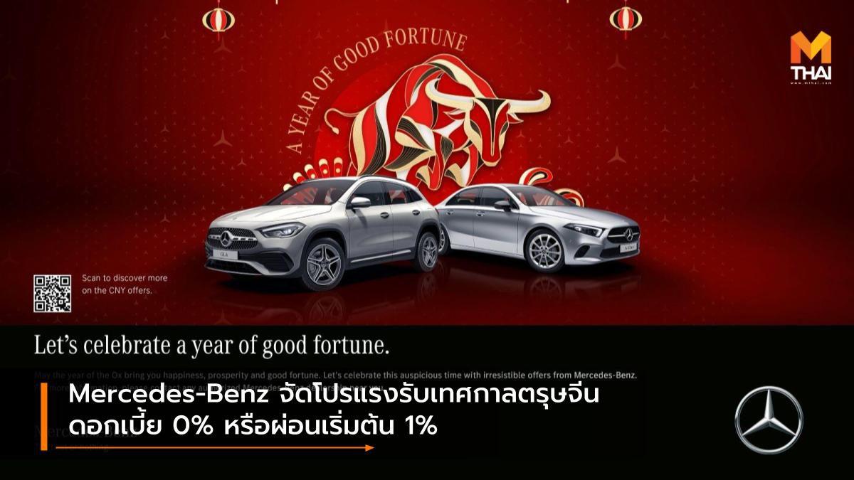 Mercedes-Benz จัดโปรแรงรับเทศกาลตรุษจีน ดอกเบี้ย 0% หรือผ่อนเริ่มต้น 1%