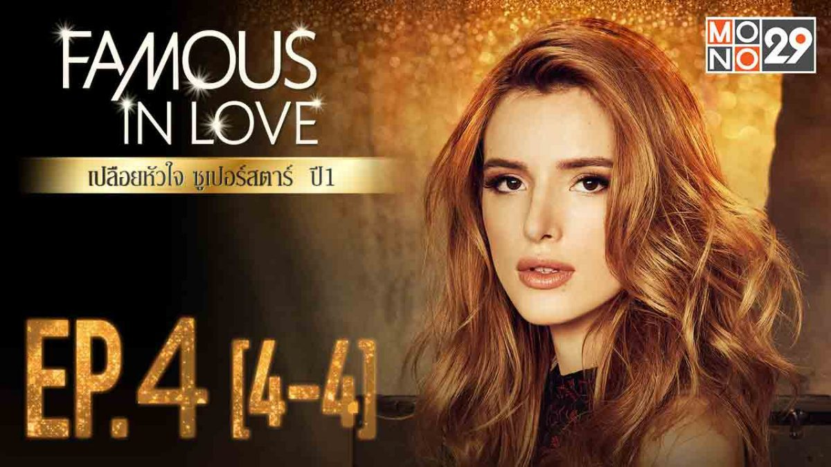 Famous in love เปลือยหัวใจ ซูเปอร์สตาร์ ปี 1 EP.04 [4/4]