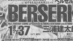 การ์ตูนมังงะ Berserk ตีพิมพ์ในญี่ปุ่น 27 ล้านเล่มแล้ว