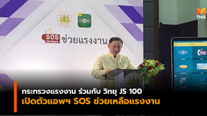 กระทรวงแรงงาน ร่วมกับวิทยุ JS 100 เปิดตัวแอพฯ SOS ช่วยแรงงาน