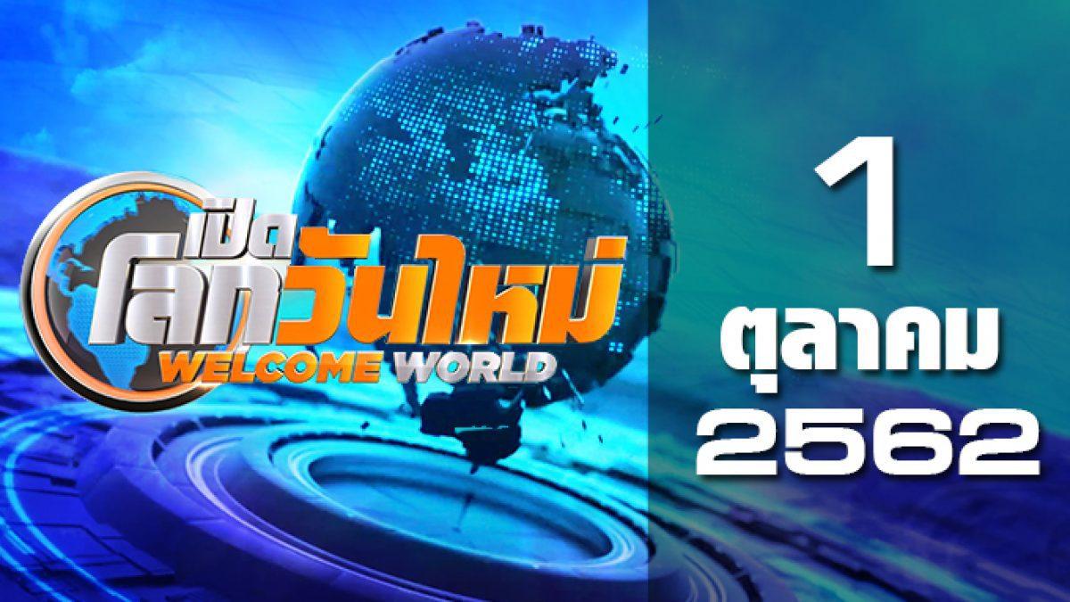 เปิดโลกวันใหม่ Welcome World 01-10-62
