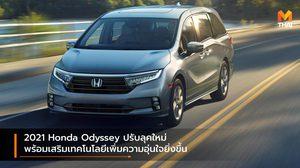2021 Honda Odyssey ปรับลุคใหม่ พร้อมเสริมเทคโนโลยีเพิ่มความอุ่นใจยิ่งขึ้น
