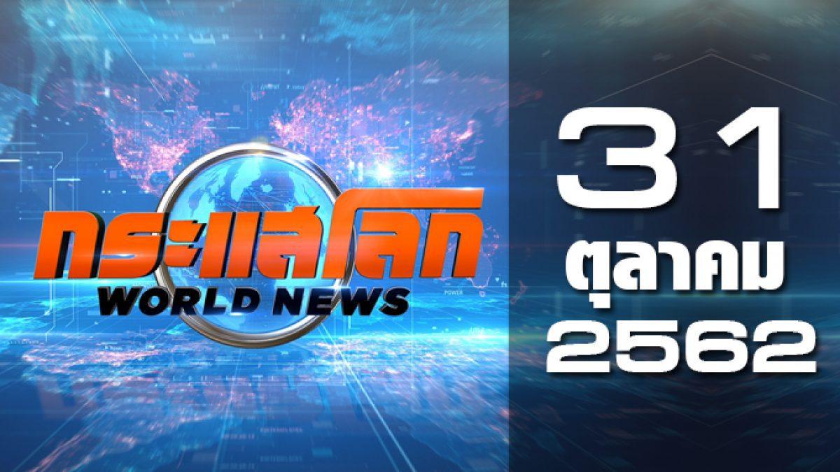 กระแสโลก World News 31-10-62