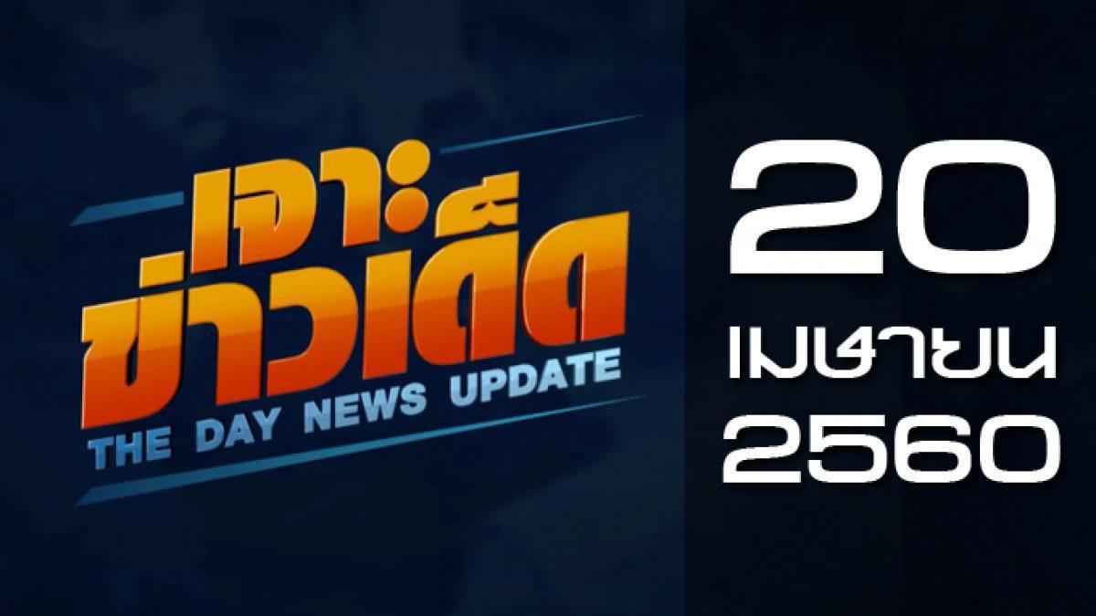 เจาะข่าวเด็ด The Day News Update 20-04-60