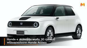 Honda e สเปคญี่ปุ่น พบกัน 30 ตุลาคมนี้ พร้อมชุดแต่งจาก Honda Access