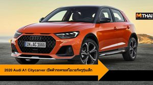 2020 Audi A1 Citycarver เปิดตัวรถครอสโอเวอร์หรูรุ่นเล็กใหม่ล่าสุด