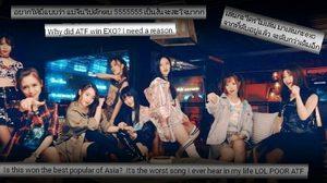 แฟนคลับ EXO รุมถล่มเกิร์ลกรุ๊ป ATF ทางโซเชี่ยล – 'เชื่อ' ถูกโกงรางวัล!!