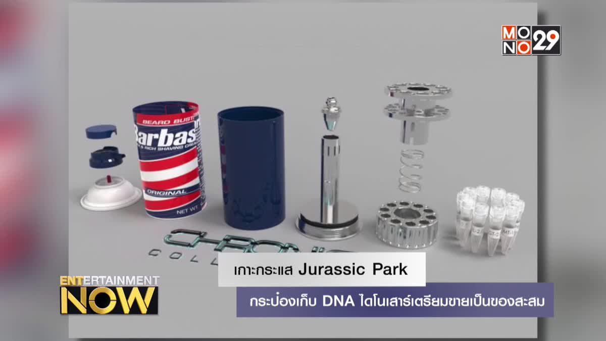 เกาะกระแส Jurassic Park กระป๋องเก็บ DNA ไดโนเสาร์เตรียมขายเป็นของสะสม