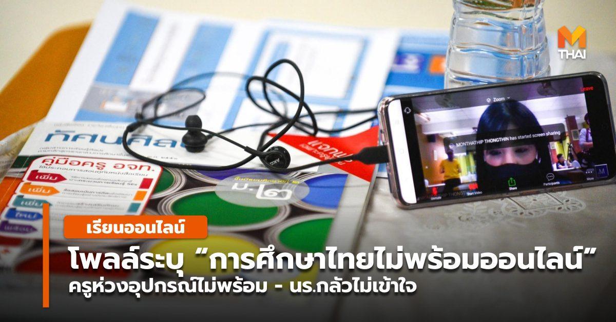 """สวนดุสิตโพลล์ระบุ """"การศึกษาไทยไม่พร้อมเรียนออนไลน์"""""""