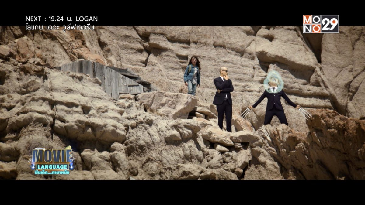 Movie Language จากภาพยนตร์เรื่อง Logan