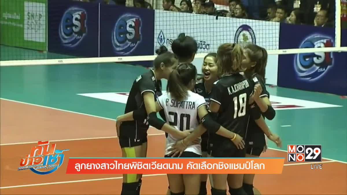 ลูกยางสาวไทยพิชิตเวียดนาม คัดเลือกชิงแชมป์โลก