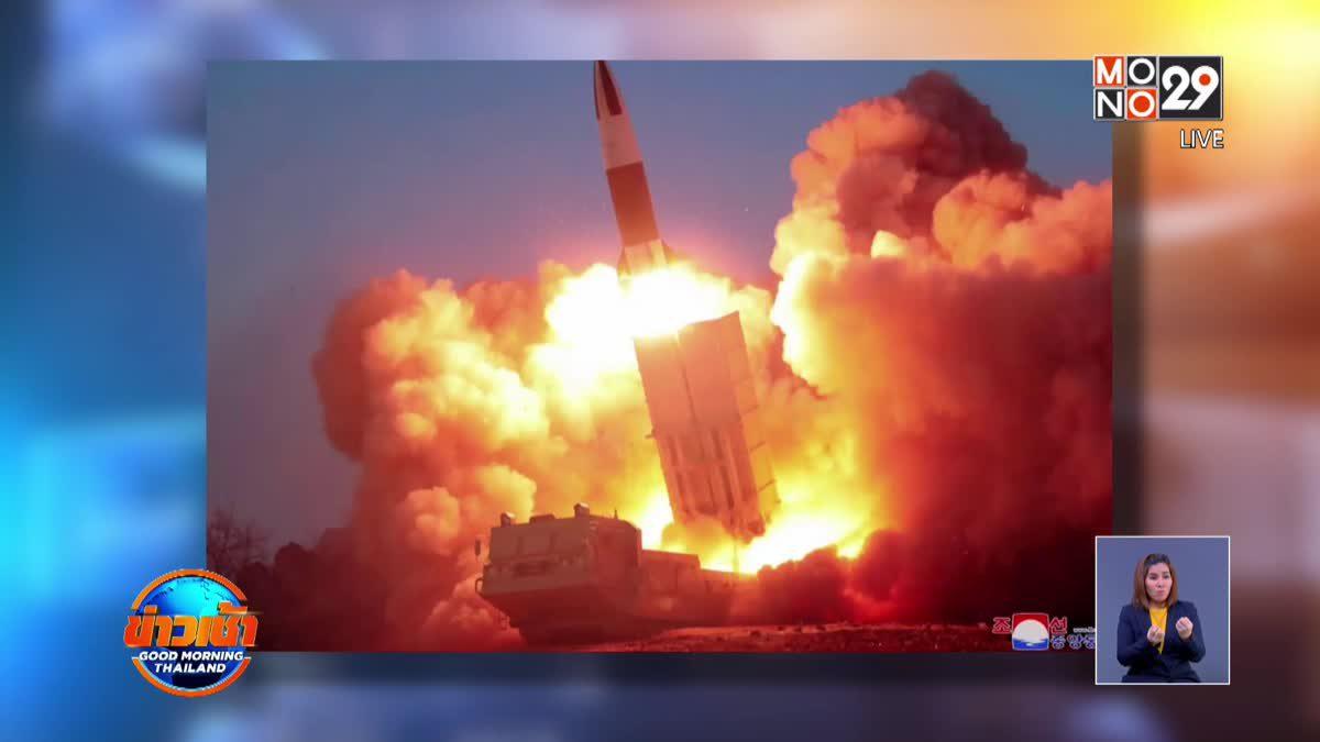 เกาหลีเหนือยิงขีปนาวุธครั้งที่ 4 ในรอบเดือน