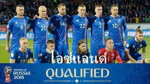 ฟุตบอลโลก2018: ไอซ์แลนด์ ชาติเล็กๆที่สร้างประวัติศาสตร์ยิ่งใหญ่