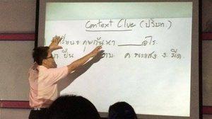 กดไลค์อาจารย์ โชว์วิธีแก้เผ็ดนักศึกษาคุยกันระหว่างเรียน