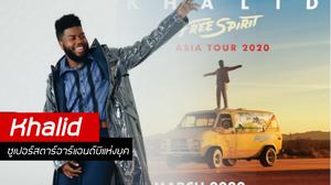 Khalid จะปลดปล่อยแฟนเพลงชาวไทยสู่อิสรภาพ! ที่แรกในเอเชีย 24 มี.ค. 2563